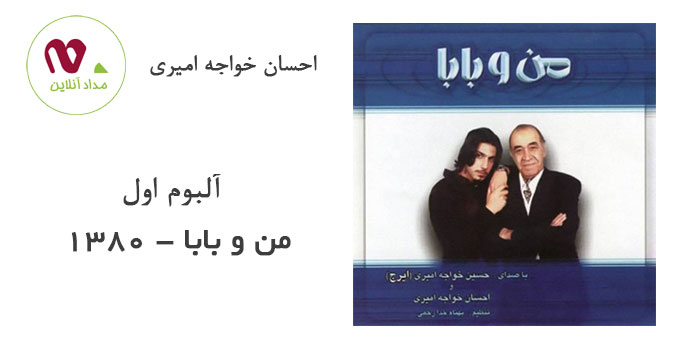 آلبوم اول خواجه امیری - من و بابا