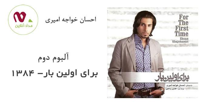آلبوم دوم خواجه امیری- برای اولین بار