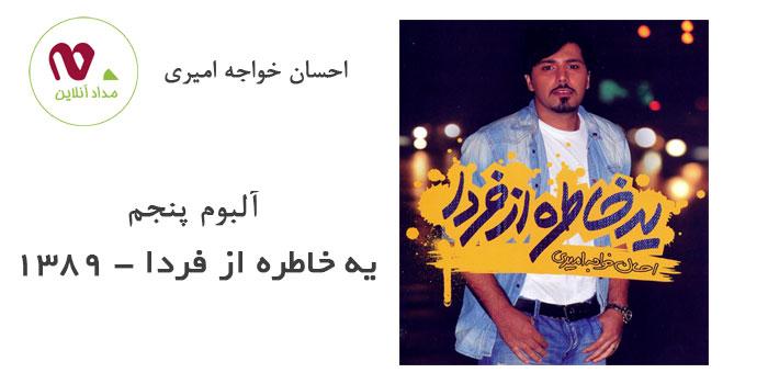 آلبوم پنجم خواجه امیری-یه خاطه از فردا
