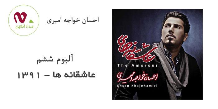 آلبوم ششم خواجه امیری-عاشقانه ها