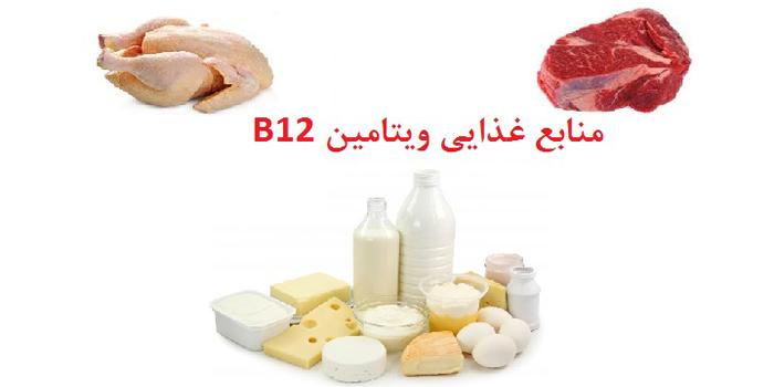 ویتامین b12 و سلامت روانی
