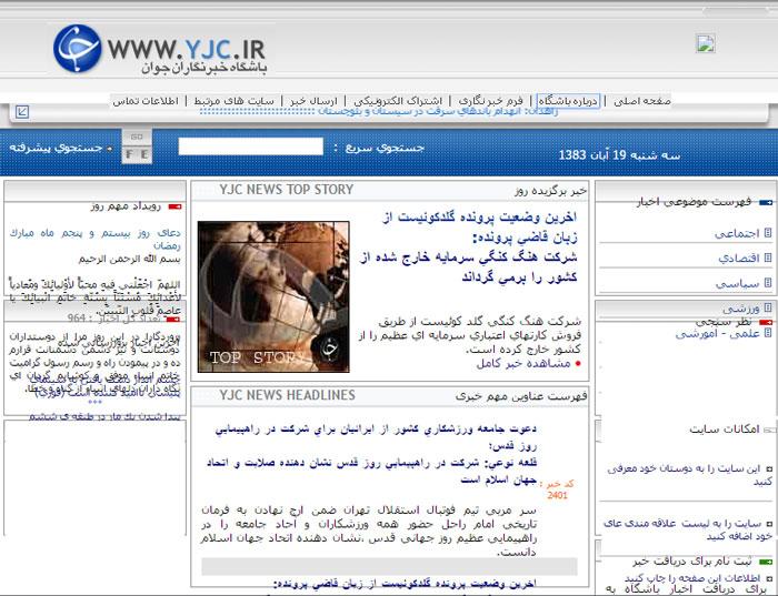 قالب های قدیمی وب سایت باشگاه خبرنگاران جوان