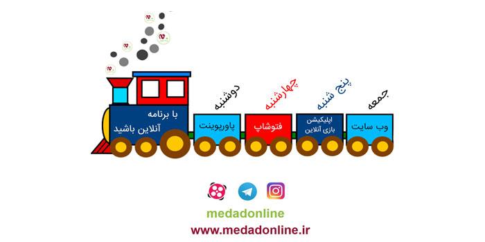 برنامه هفتگی مداد آنلاین