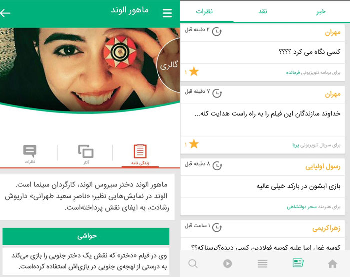 اپلیکیشن سینما و تلویزیون ایران