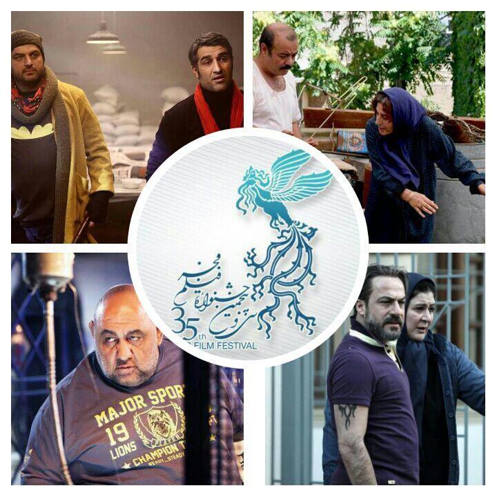 سی و ینجمین جشنواره فیلم فجر