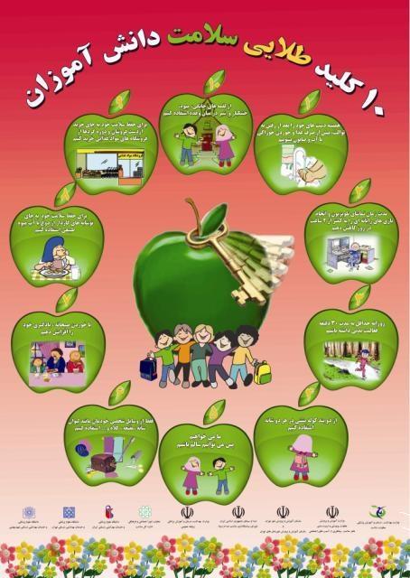 ده کلید طلایی سلامت دانش آموزان