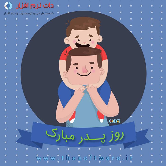 میلاد حضرت علی علیه السلام و روز پدر