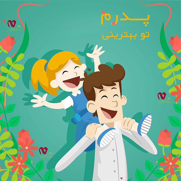 سیزده رجب میلاد حضرت علی علیه السلام و روز پدر مبارک