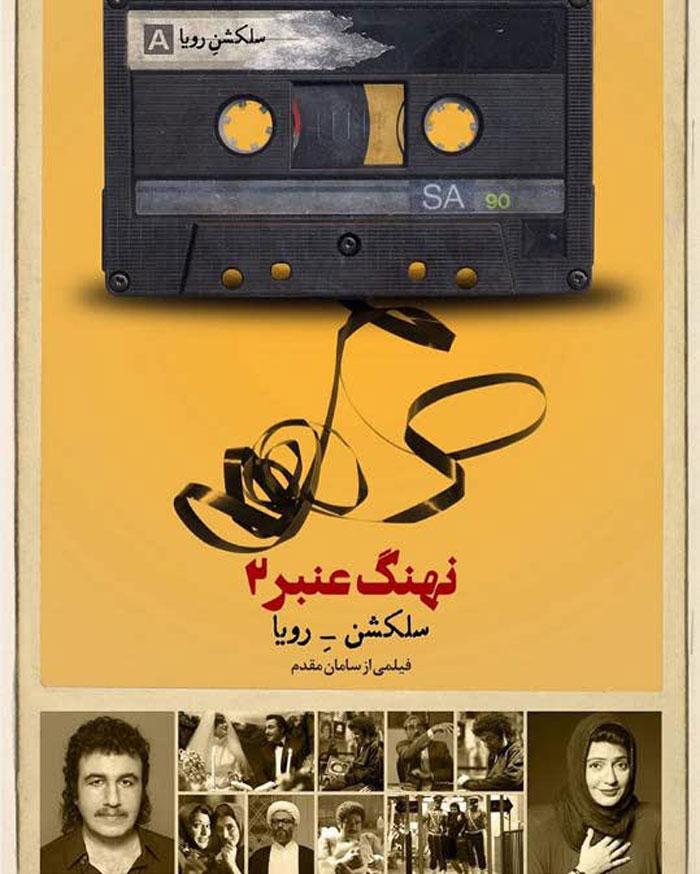 فیلم سینمایی نهنگ عنبر ۲ سلکشن رویا